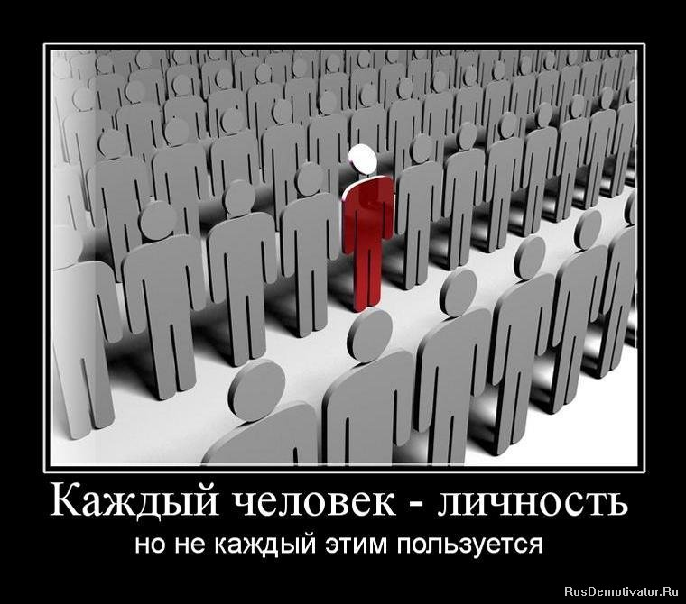 1278593378_506998_kazhdyij-chelovek-lichnost