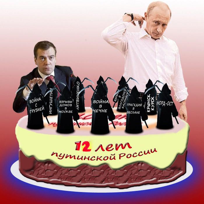 12 лет путинской России