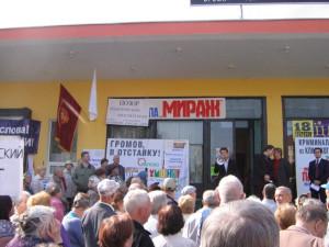впервые поднят плакат: «Громов, в отставку!»