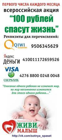 Копия живи малыш 100 рублей спасут жизнь Сбербанк