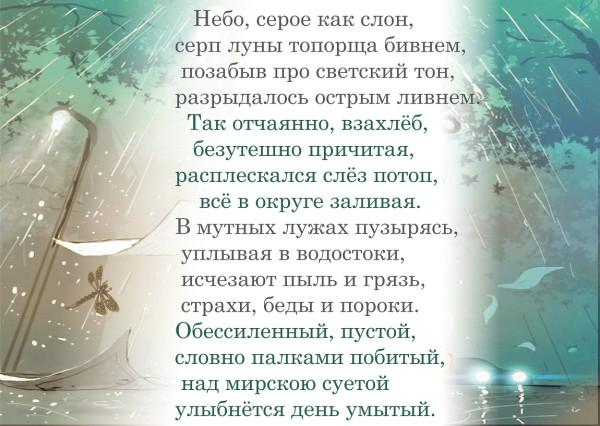 dnev179а