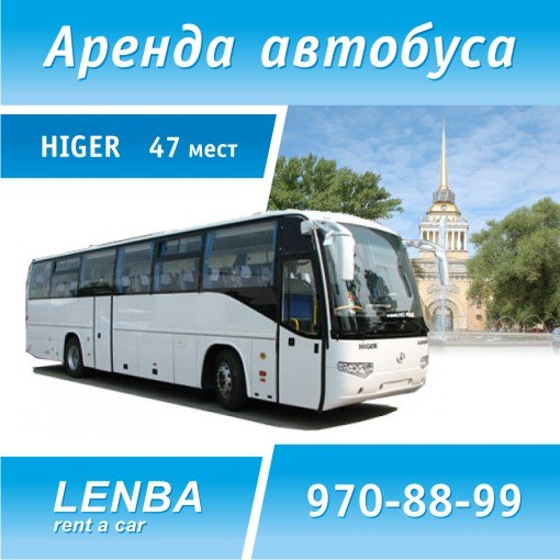 автобус Higer 47 мест