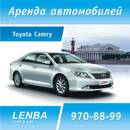 Прокат Toyota Camry СПб