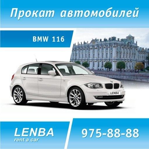 Прокат BMW 116 СПб