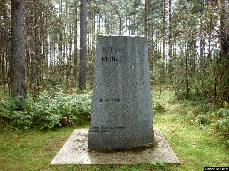 Келья. Памятник погибшим воинам.