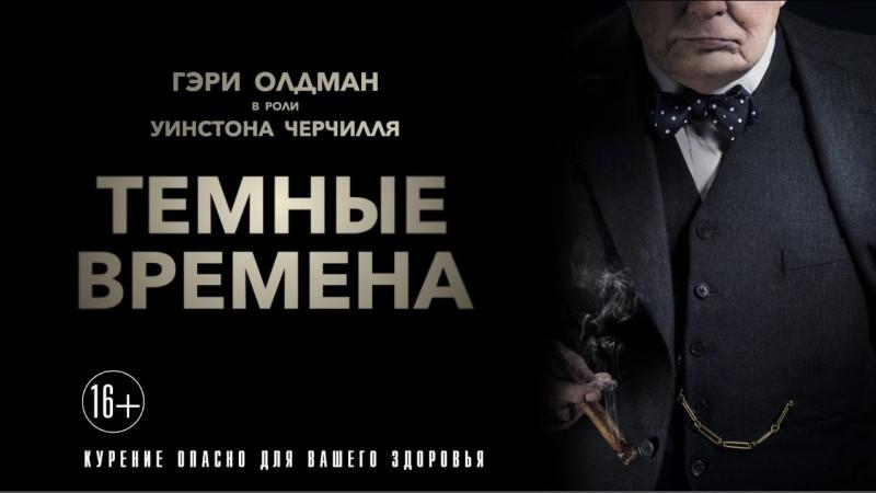 Постер к фильму «Тёмные времена»