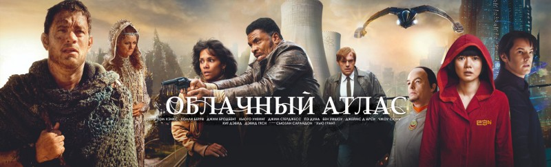 Постер к фильму «Облачный атлас» (2012) Источник: ivi.ru
