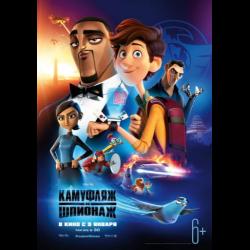 Постер к фильму «Камуфляж и шпионаж» (2019)