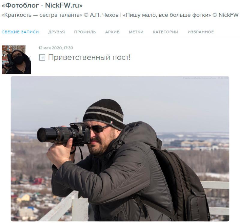 Скриншот главной страницы блога NickFW