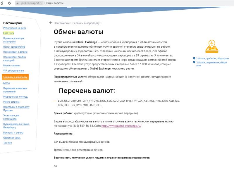Страница сайта аэропорта Пулково об услуге «Обмен валют»