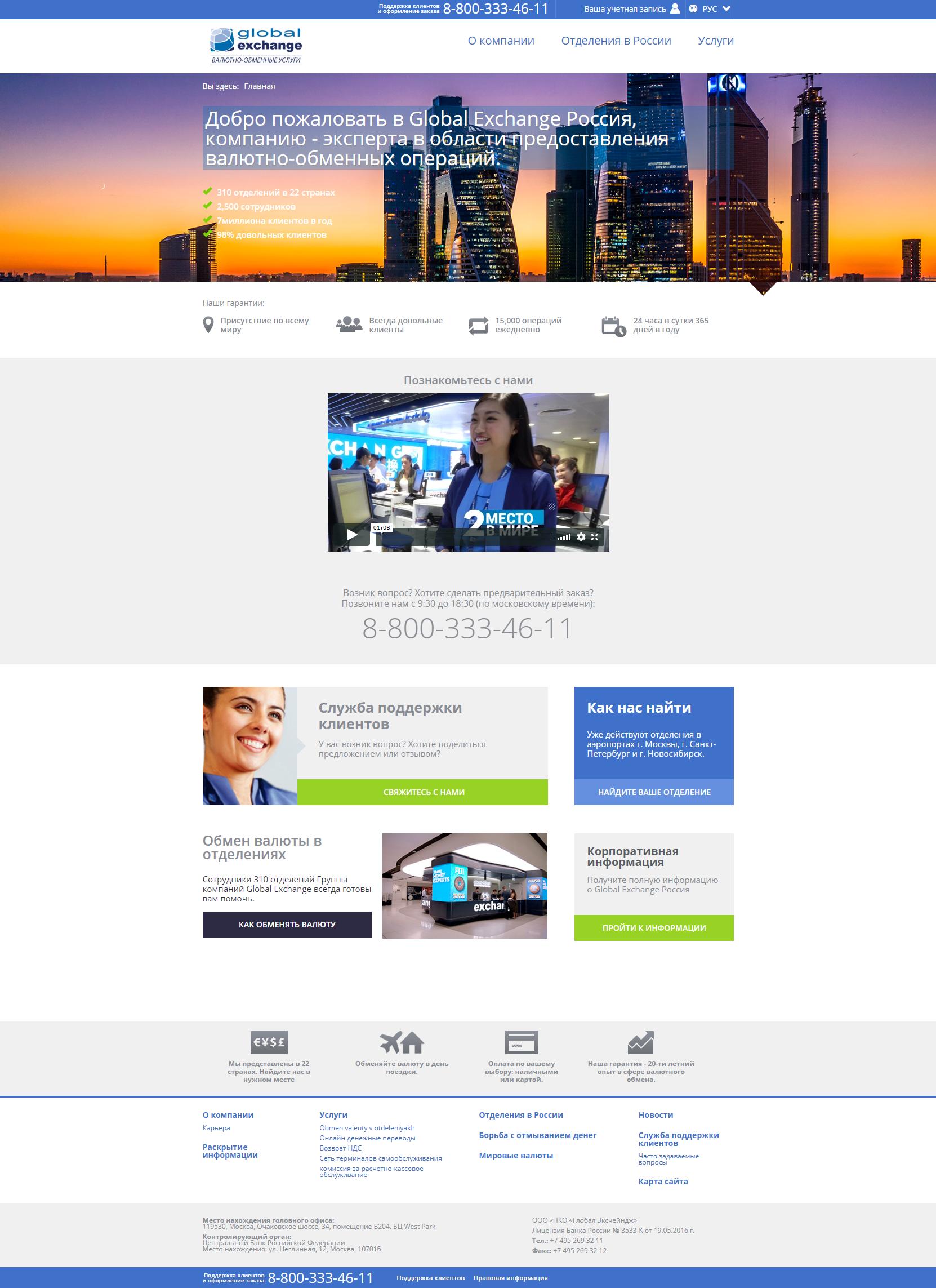 Сайт компании, которая занимается обменом в Пулково
