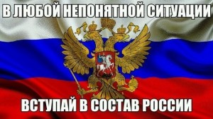 join_russia