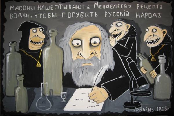 masons_mendeleev