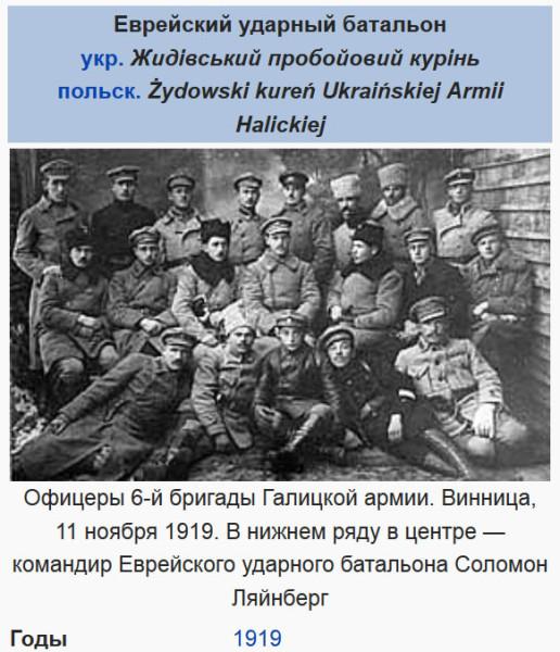 Jewish_Battalion