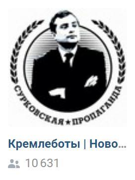 Кремлеботы | Новости и Сатира |