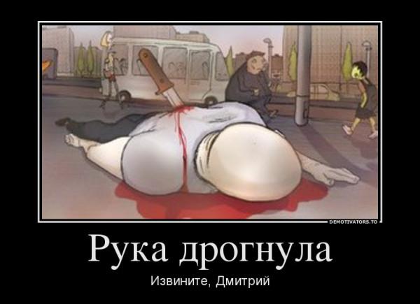 60608987_ruka-drognula