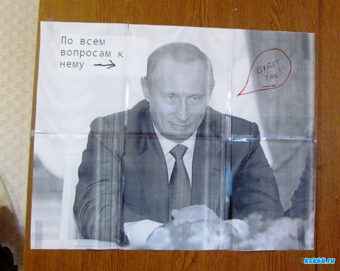 Путин. Обращайтесь к нему