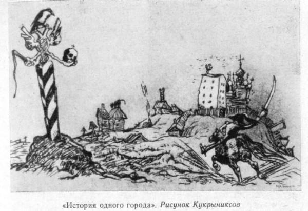 istoriya-odnogo-goroda-kukryniksov-42
