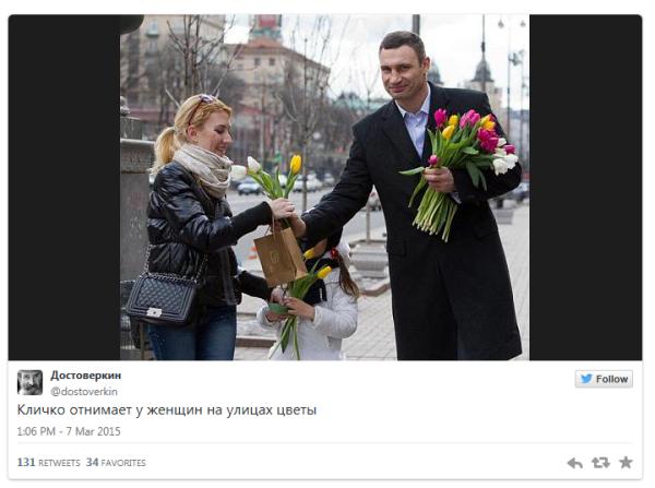 Кличко 8 марта 2015