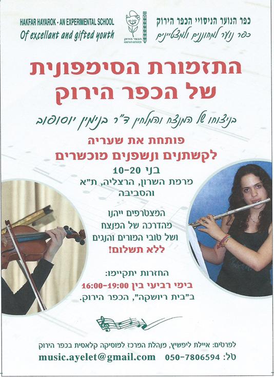 תזמורת נוער הכפר הירוק