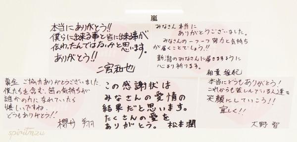 arashi message.jpg