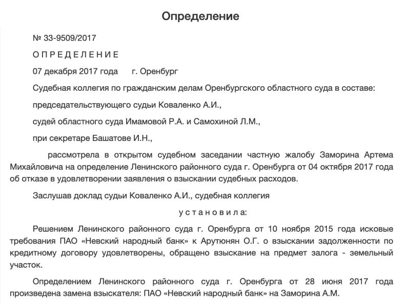 """За лейтенантом Замориным пойдешь - активы """"Невского банка"""" соберешь."""