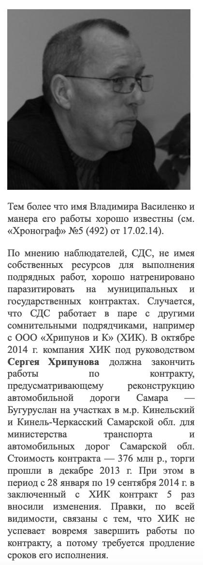 """Фрагмент статьи издания """"Хронограф"""""""