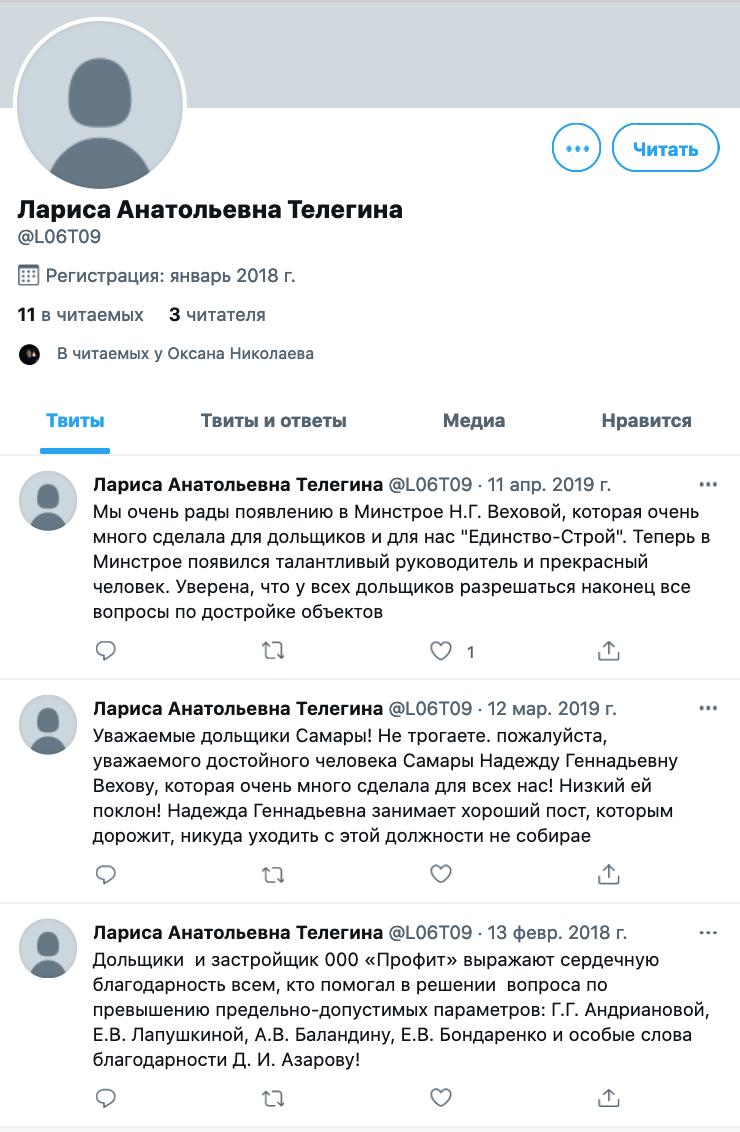 Лариса Телегина — активная сторонница Веховой (http://www.63media.ru/press/12.10.2015/210083/)