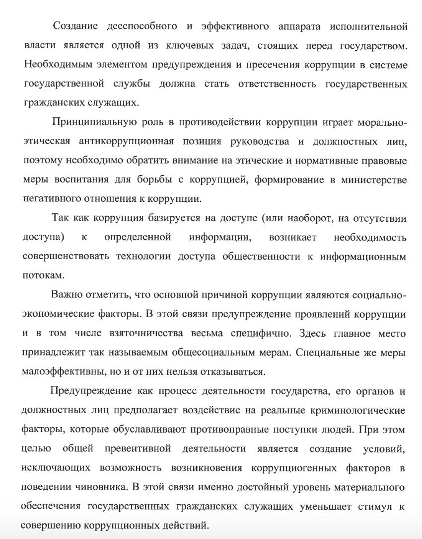 Фрагмент целевой программы Минтранса СО.