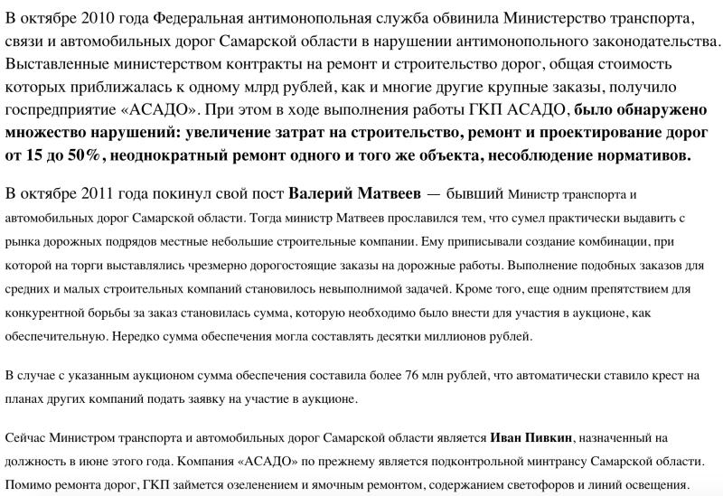 Фрагмент статьи ПАСМИ (внесено в реестр иностранных средств массовой информации, выполняющих функции иностранного агента). Написано в 2012 году. Критикуй, не критикуй — получишь АСАДО.