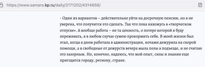 """Фрагмент интервью с Надеждой Веховой (""""Комсомольская правда"""")"""