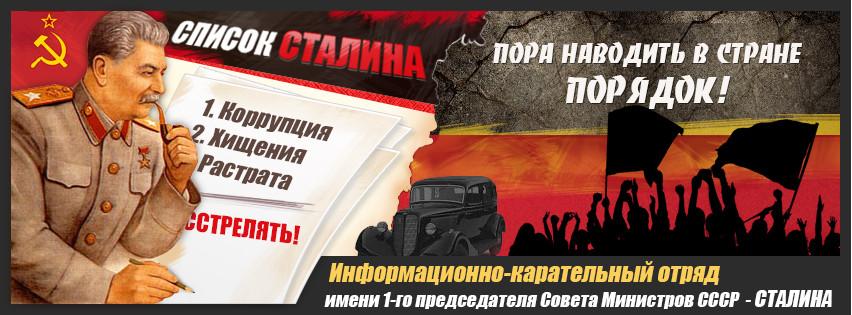 header-stalin2