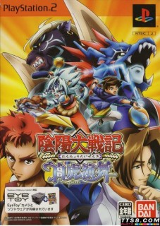 View topic - Onmyou Taisenki PS2 ISOs    any interested?