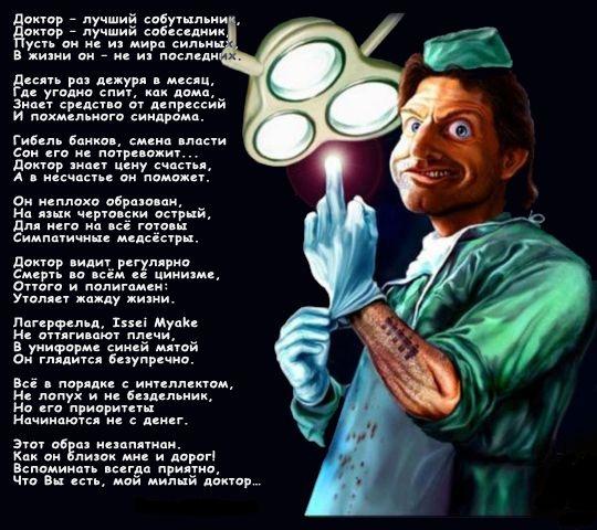 Открытка врачу хирургу