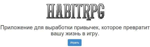 2015-01-27 15-36-43 HabitRPG   Живи играючи - Google Chrome