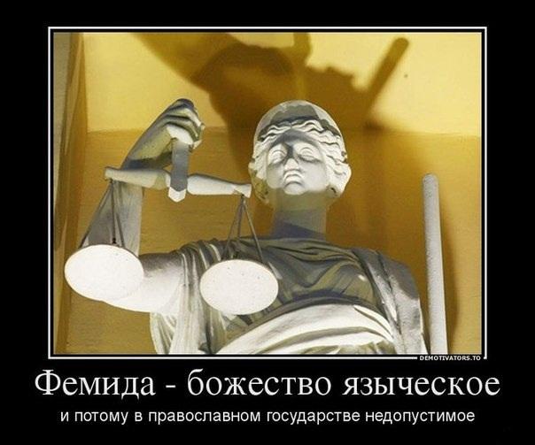 надпись-на-картинке-фемида-песочница-862992