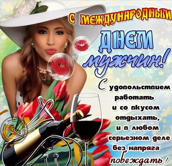 Поздравление с праздником мужчин открытки