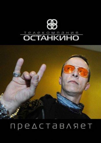 1314636483_Ivan_Ohlobystin_Pop_zvezda_2011_SATRip