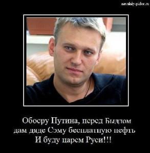 demotivator-navalnyj_1