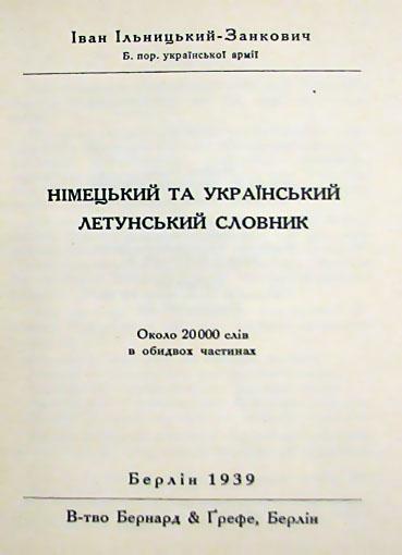 Военные словари украинской эмиграции