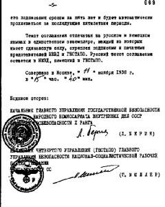 НКВД-гестапо v.1