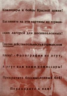 Страсти вокруг одной листовки, 1941 г.