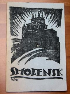 Смоленск: путеводитель по истории и достопримечательностям, 1942 г.