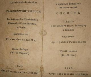 Правильный украинско-немецкий словник Рудницкого, 1943 г.