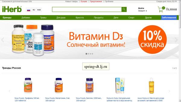 айхерб русская версия сайта