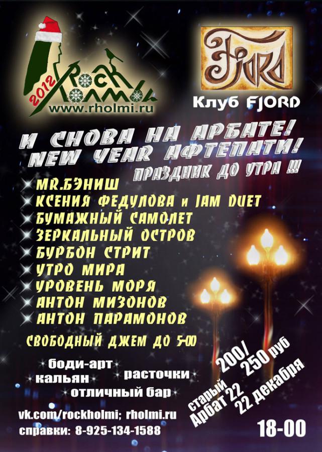 Новогодн-афиша-2013-A3-2-веб