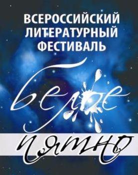 Литераторы со всей России соберутся в Новосибирске