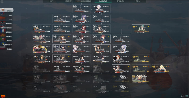 wows_3.png