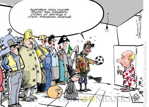 putina-v-trenery