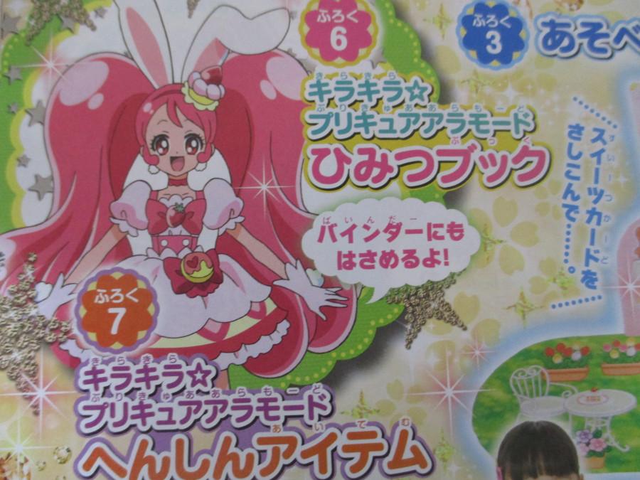 KiraKira Precure - Kids Magazine Reveal